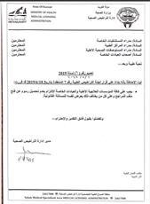 «الصحة»: إلغاء رسوم فتح ملف للمراجعين في المؤسسات والعيادات الطبية الأهلية