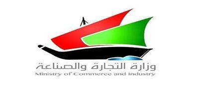 «التجارة»: 525 ألف دينار رسوم معاملات تجارية في يوليو