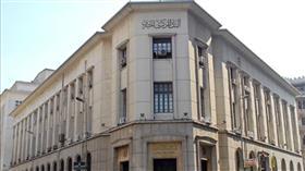 البنك المركزي المصري: التضخم الأساسي يتراجع لـ 5.9% في يوليو