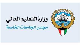 «الجامعات الخاصة»: التسجيل بخطة البعثات الداخلية للثانوية الانجليزية.. 24 الجاري
