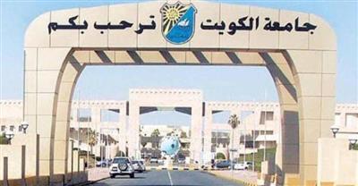 جامعة الكويت تعلن أسماء المقبولين في «الدراسات العليا»