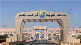 جامعة الكويت: قبول 187 من الطلبة «غير الكويتيين»