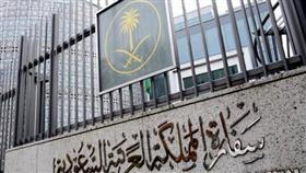 السفارة السعودية في تركيا تعلن العثور على المواطنة المختفية باسطنبول