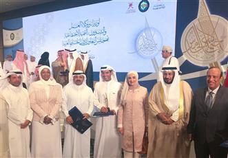 الأمانة العامة لمجلس التعاون تكرم كوكبة من المشاريع التنموية الاجتماعية الكويتية
