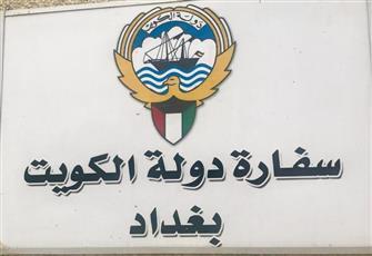 سفارة الكويت بالعراق