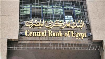 «المركزي المصري»: ارتفاع الدين العام المحلي 18.8%
