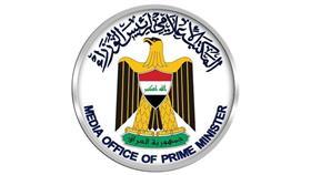 المكتب الإعلامي لرئيس مجلس الوزراء العراقي