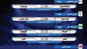 أبرز المباريات العربية والعالمية ليوم الجمعة 20 سبتمبر 2019