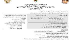 «ديوانية شعراء النبط» تقيم المسابقة الثانية بالتعاون مع قرية صباح الأحمد التراثية