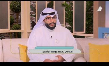 المحامي محمد يوسف اليابسي: المحكمة تقبل دعوى موكلنا وتلغي قرار الامتناع عن معادلة شهادة البكالوريوس
