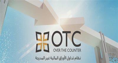 «OTC»: تداول 1.2 مليون سهم بـ 39.1 ألف دينار.. الأسبوع الماضي