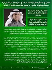 المزيدي: الممثل الشرعي والوحيد لـ«العربي» هو مجلس الإدارة برئاسة عبدالعزيز عاشور.. ولا وجود لما يسمى باللجنة الانتقالية