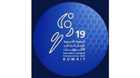 الأنظار تتجه للكويت لمتابعة انطلاق البطولة الآسيوية لكرة اليد