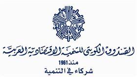 الصندوق الكويتي للتنمية يقرض الكاميرون 5 ملايين دينار