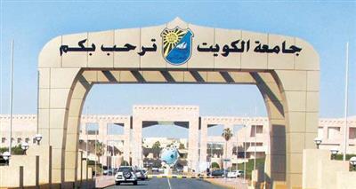 قبول 20 طالباً وطالبة من غير الكويتيين في الجامعة