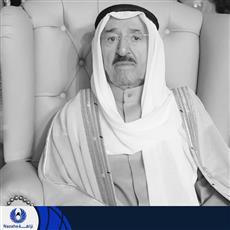نزاهة: لفقيد الكويت الراحل الأثر الكبير في رفعة البلاد ورقيها بشتى الميادين