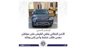 «الداخلية»: القبض على مواطن دهس «طالب ضابط» ما أدى إلى وفاته