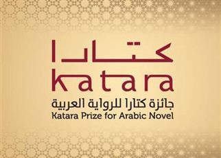 إعلان الفائزين بجائزة كتارا للرواية العربية في دورتها السادسة