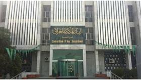 العراق: تراجع الاحتياطيات الأجنبية بسبب تدهور أسعار النفط