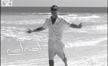 عمرو دياب يطرح برومو أحدث أغنياته أهه أهه
