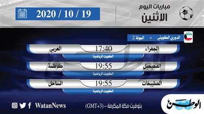 أبرز المباريات المحلية ليوم الاثنين 19 أكتوبر 2020