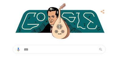 جوجل يحتفل بالذكرى 110 لميلاد الموسيقار فريد الأطرش