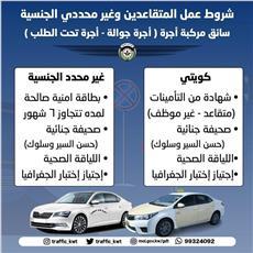 المرور تحدد شروط عمل المتقاعدين وغير محددي الجنسية على مركبات الأجرة