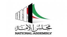 مجلس الأمة يعلن فض دور الانعقاد الـ 5 للفصل الـ15 للمجلس