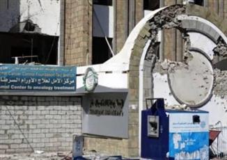 اليمن.. قصف عيادة لعلاج السرطان بالأسلحة الثقيلة