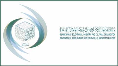 منظمة العالم الإسلامي للتربية والعلوم والثقافة