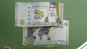 السعودية تطرح ورقة نقدية جديدة بمناسبة ترأسها قمة العشرين