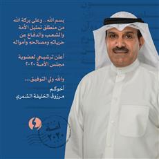 مرزوق الخليفة يعلن ترشحه لانتخابات مجلس الأمة 2020