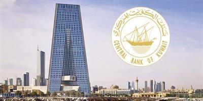 البنك المركزي يبقي سعر الخصم عند مستواه الحالي 1.5 %