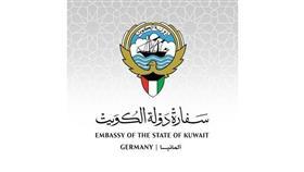 سفارة الكويت في ألمانيا تناشد رعاياها الالتزام بإجراءات جديدة لمواجهة كورونا