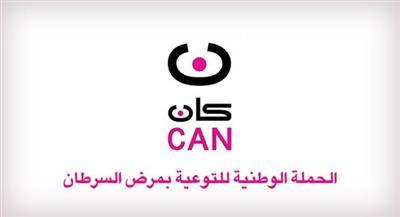 حملة كان: عوامل مهمة يجب الانتباه لها للوقاية من السرطان