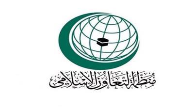 منظمة التعاون الإسلامي تدين بشدة الهجوم الإرهابي في مدينة نيس