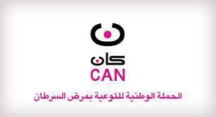 حملة كان تختتم برنامجها التدريبي للكشف عن سرطان الثدي