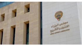 الفتوى والتشريع: قرار المحكمة الإنجليزية لا يوثر على الحجز على أموال مدير التأمينات الأسبق
