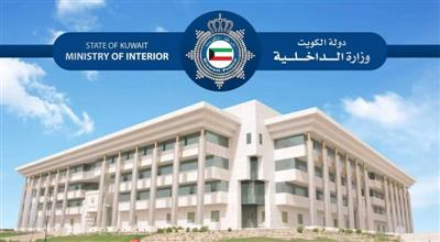 الداخلية: دليل إجراءات عمل المناقصات والعقود على الموقع الالكتروني لوزارة الداخلية