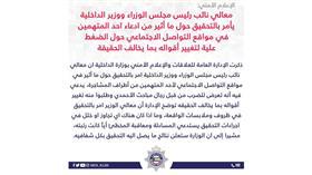 وزير الداخلية يأمر بالتحقيق في ادعاء متهم تعرضه للضرب لتغيير أقواله