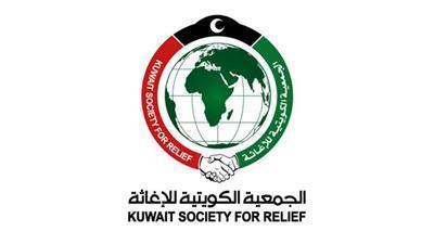 الجمعية الكويتية للاغاثة