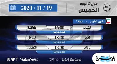 أبرز المباريات المحلية ليوم الخميس 19 نوفمبر 2020