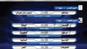 أبرز المباريات المحلية والعالمية ليوم الجمعة 20 نوفمبر 2020