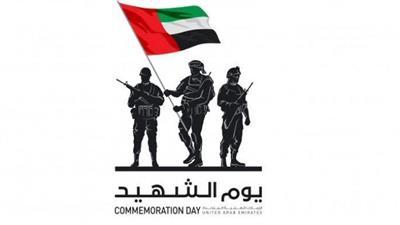 الإمارات تحتفل بيوم الشهيد غدًا.. تكريمًا لشهدائها بمختلف الميادين