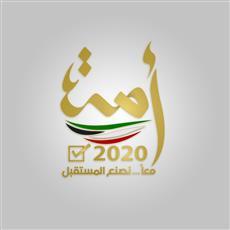 الكويتيون ينتخبون نواب «أمة 2020»