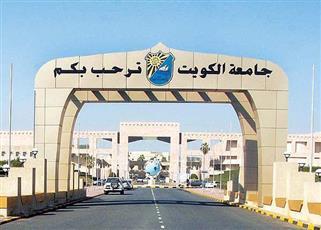 جامعة الكويت: الموافقة على خطة التشغيل المرحلي لمدينة صباح السالم
