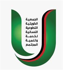 الجمعية الكويتية التطوعية النسائية