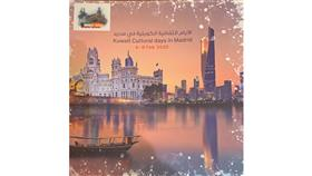 سفارة الكويت بإسبانيا تنظم «الأيام الثقافية في مدريد» الأسبوع المقبل