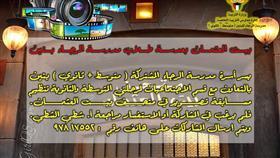مدير مدرسة الرجاء أحمد الغريب يدعو للمشاركة في مسابقة تصوير في متحف بيت العثمان
