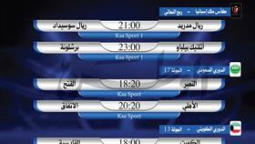 أبرز المباريات المحلية والعالمية ليوم الخميس 6 فبراير 2020